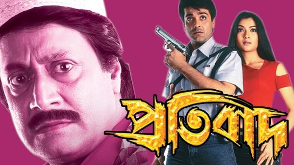 nirbasito bengali movie free 15