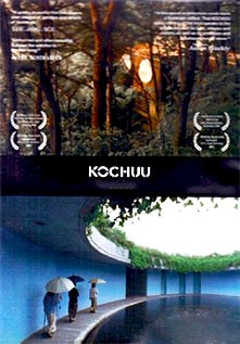 Image of Kochuu - Trailer