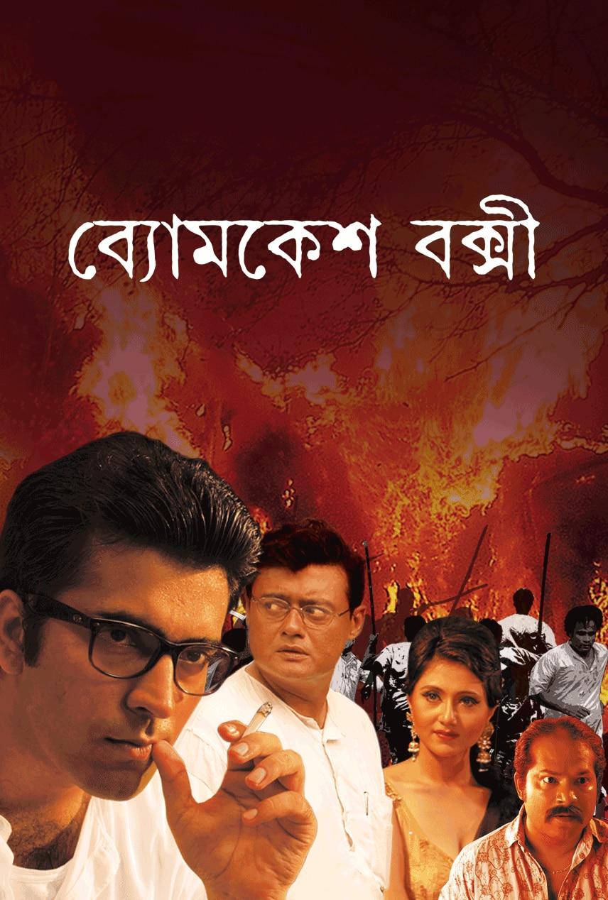 Byomkesh Bakshi (Adim Ripu) - Trailer | Hoichoi - Movies