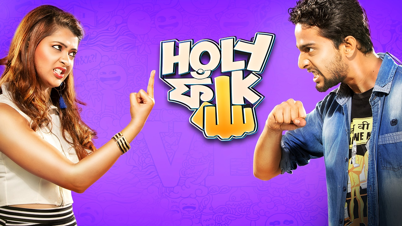HOLY FAAK 2017 Bengali 1CD HDRip x264 700MB