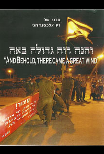 Image of And Behold, There Came a Great Wind