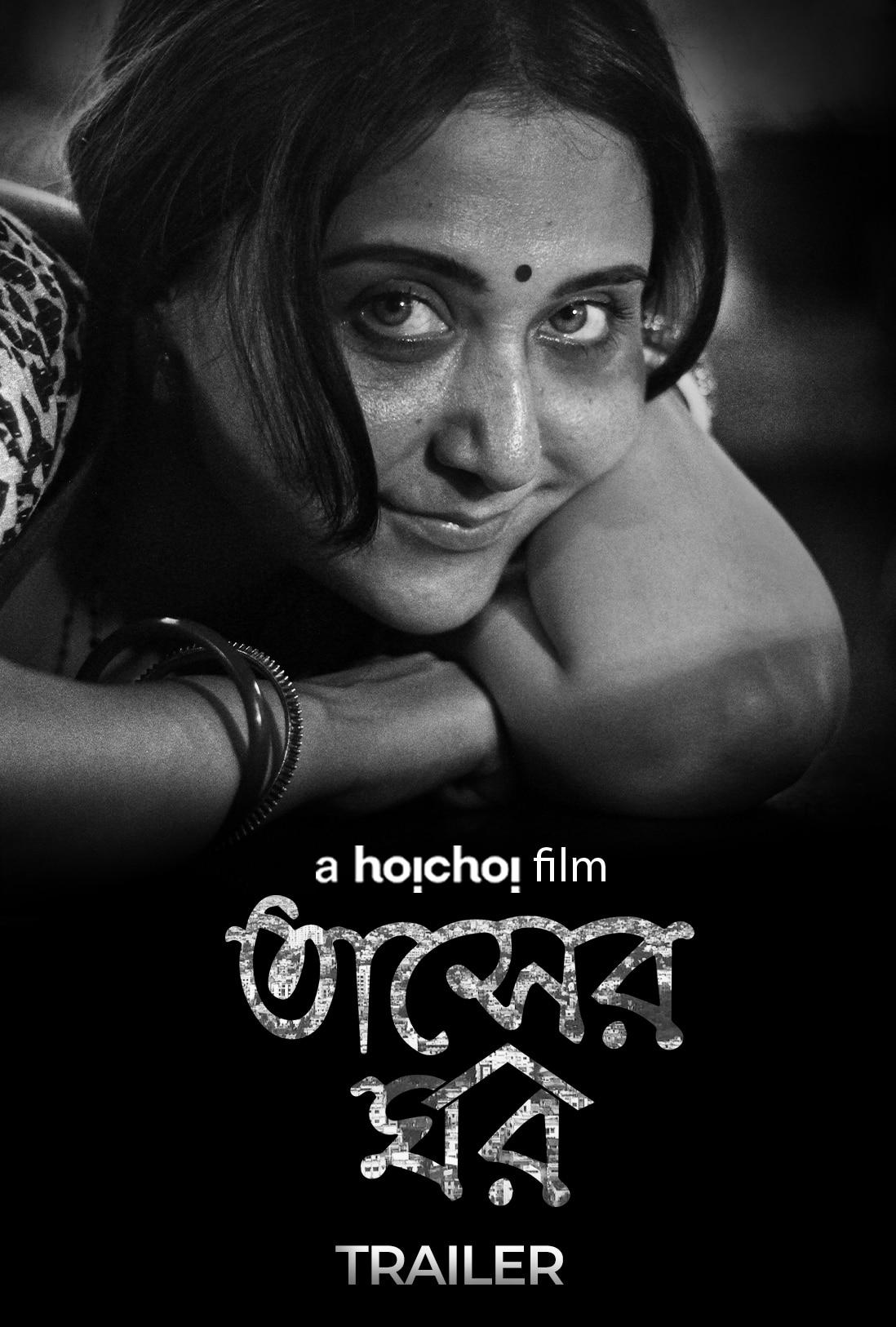 Chuhe Dani (Tasher Ghawr) (Hindi)