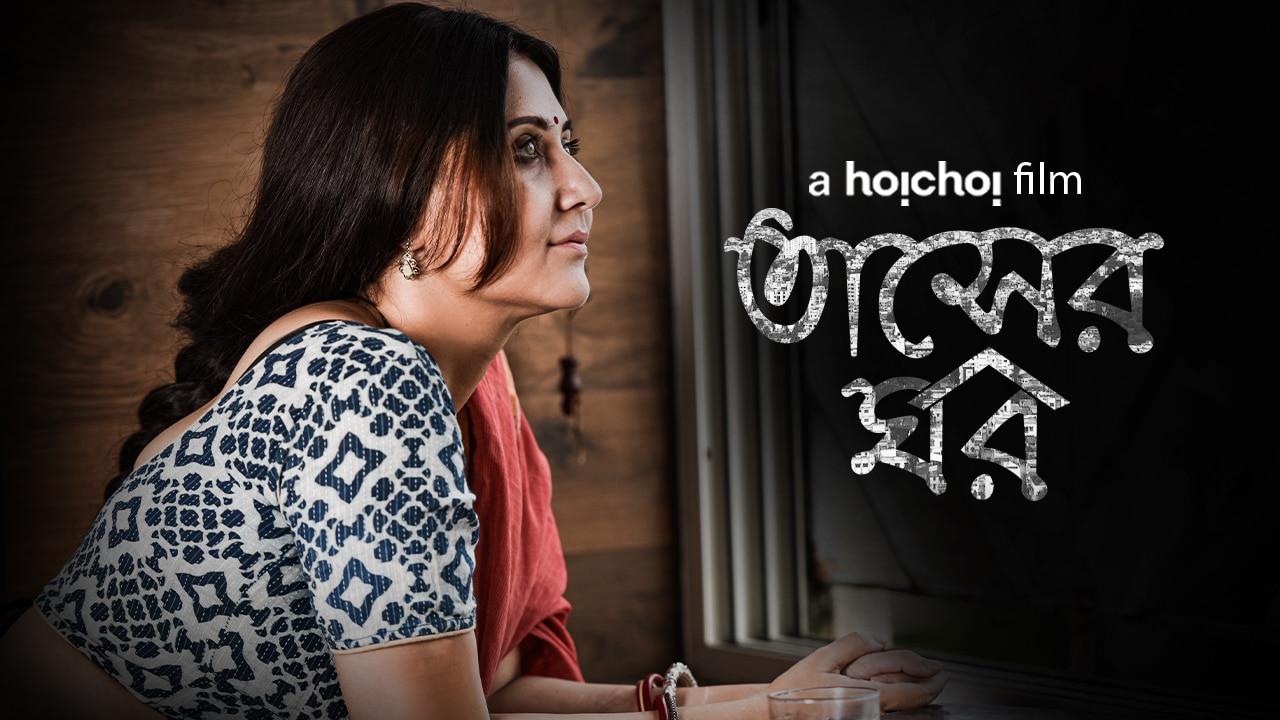 Tasher Ghawr 2020 banner HDMoviesFair