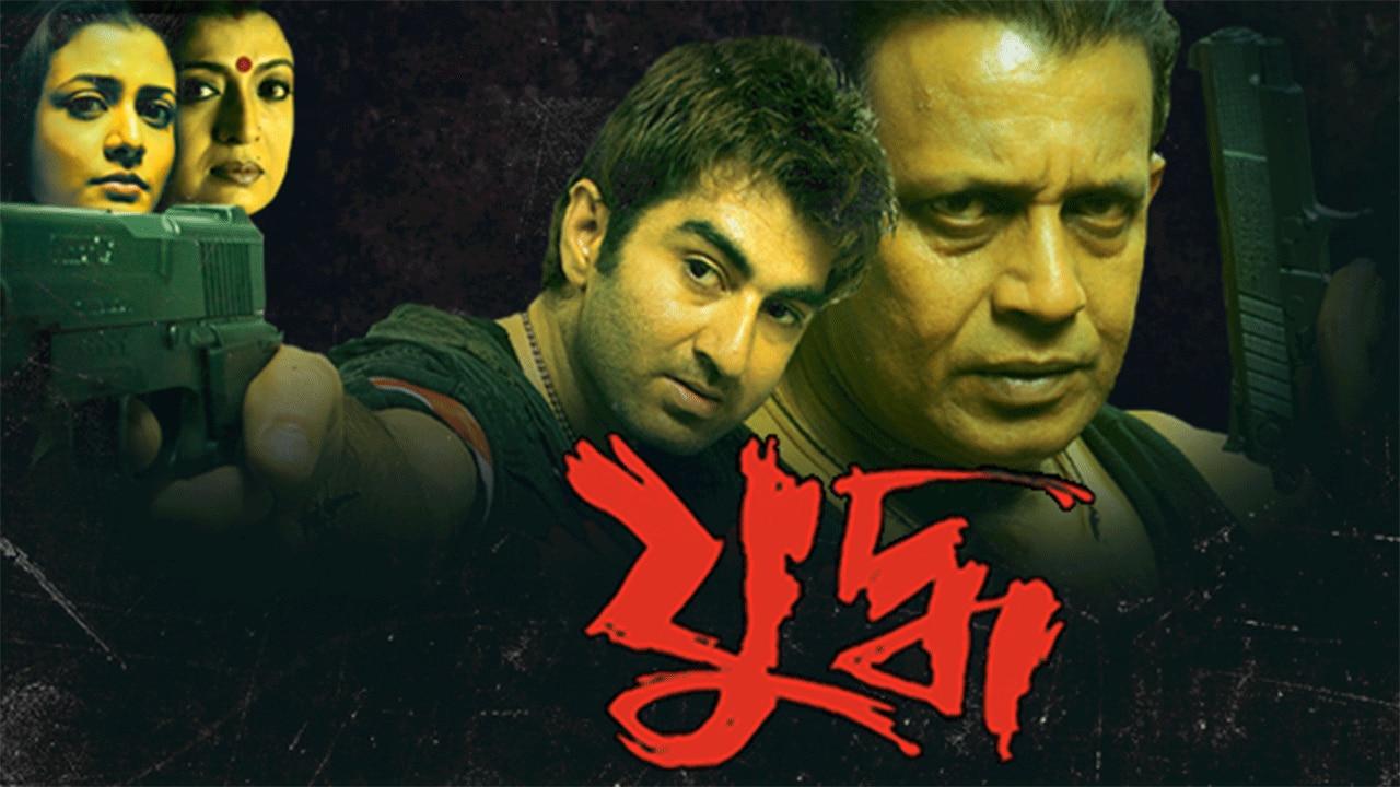 Yuddho (2005) Bengali Full Movie 480p, 720p Download