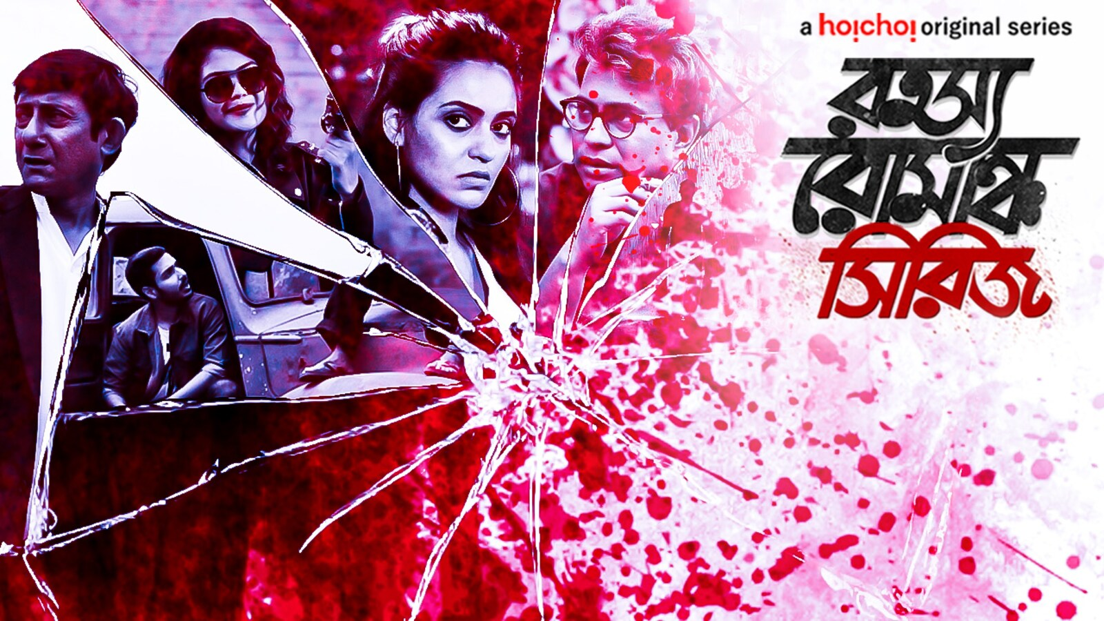 Rahasya Romancha Series   Hoichoi - Movies   Originals
