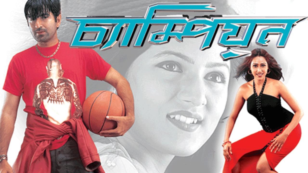 Champion (2003) Bengali Full Movie 480p, 720p Download
