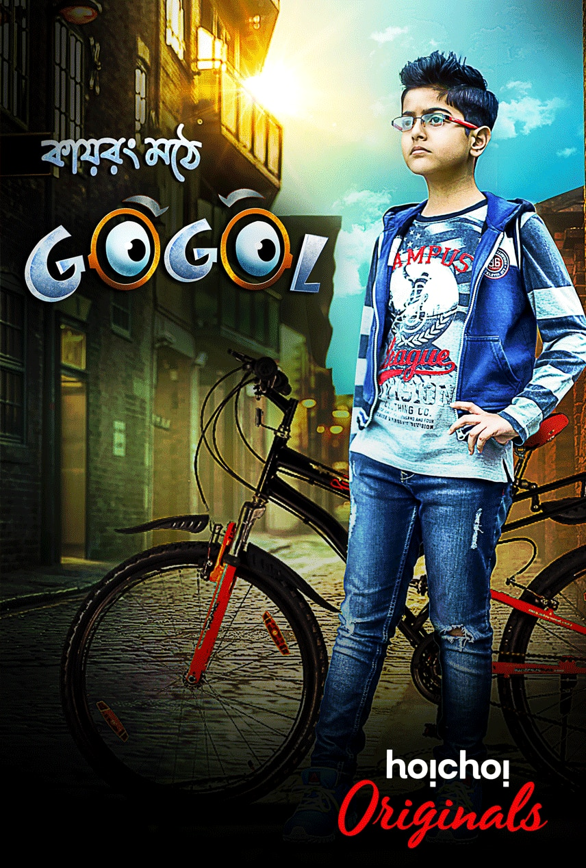 Watch Kairong Mothey Gogol Online