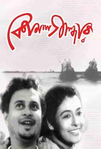 autograph full movie download bengali