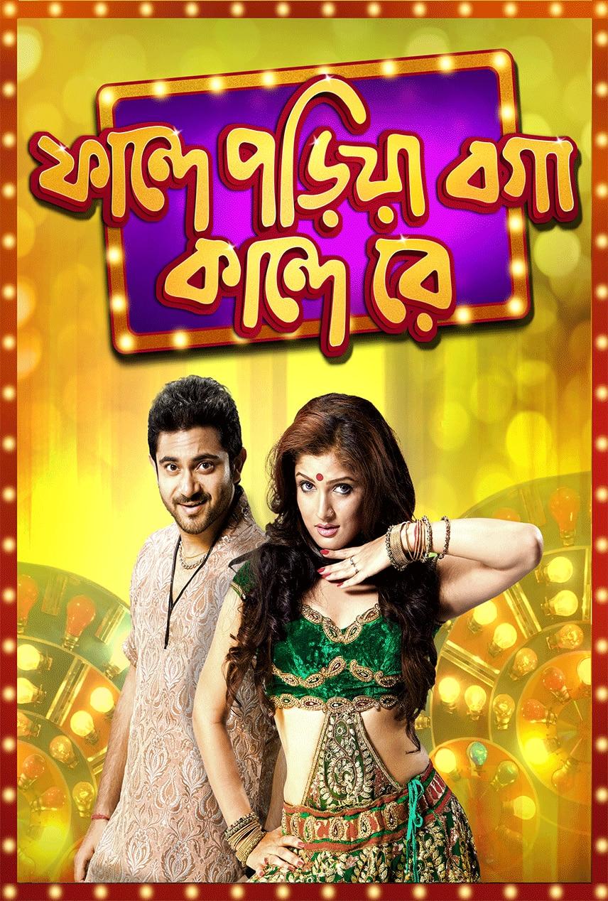 Phande Poriya Boga Kande Re (2011) Bengali Movie 480p HDRip 300MB