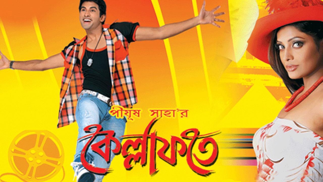 Kellafate (2010) Bengali Full Movie 480p, 720p Download