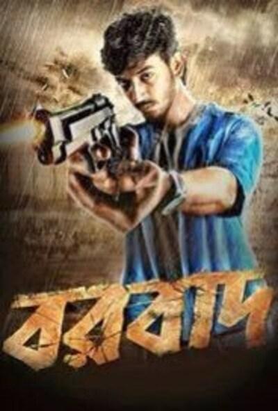 Borbaad - Bengali Movie   Hoichoi   Hoichoi - Movies   Originals
