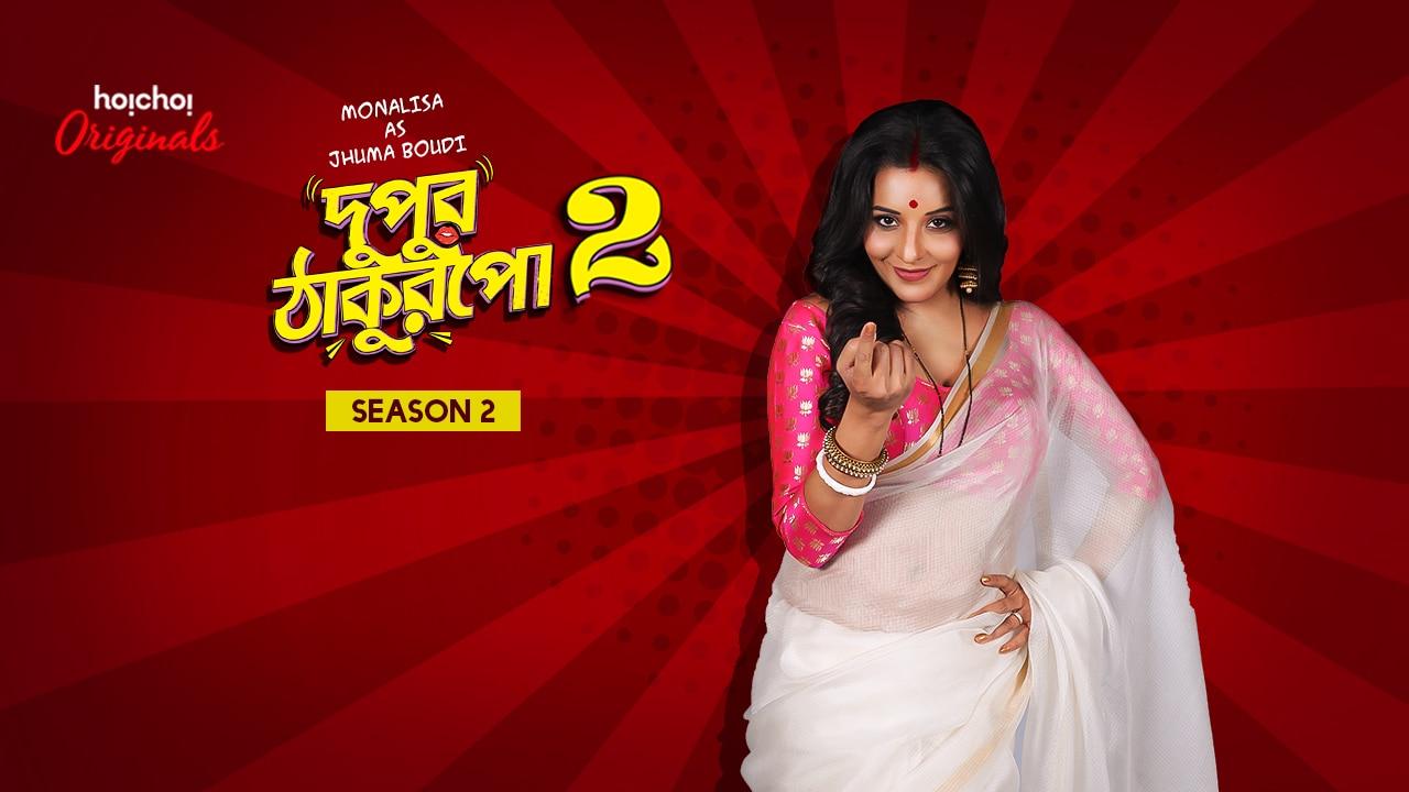 Dupur thakurpo season 2 download