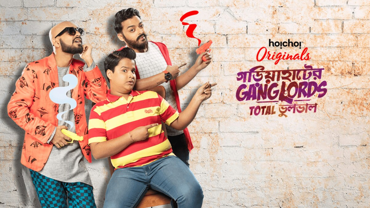 Bengali Comedy Movie Watch Online idea gallery