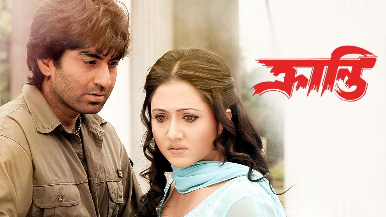 Kranti (2006) Bengali Full Movie 480p, 720p Download